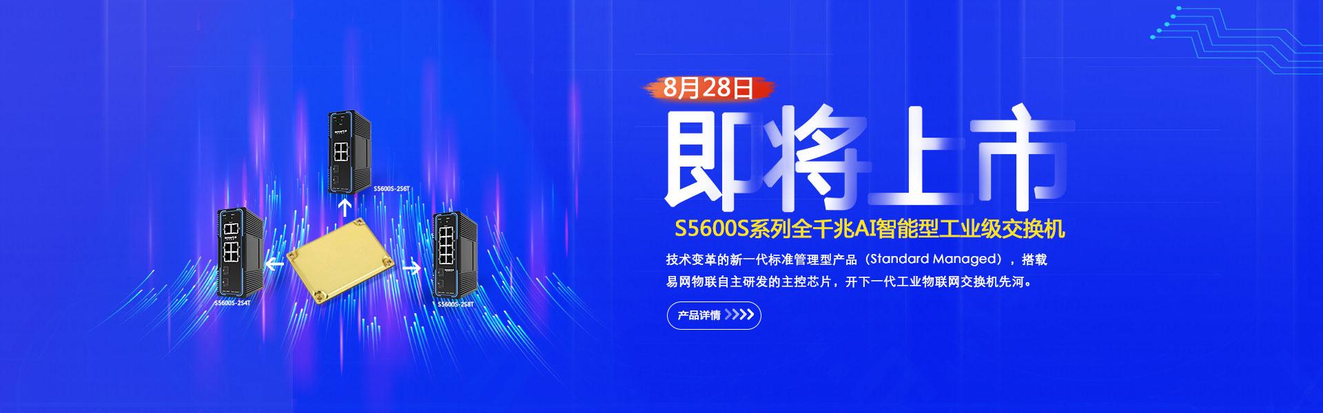 """深圳市易网物联科技有限公司(SmartE),运营总部位于中国深圳,在深圳、成都、福州设有三个研发中心,专注于工业物联网新型基础设施建设,聚焦细分市场,务实创新,为客户提供适合应用场景的差异化产品及解决方案。 易网物联以""""万物互联·网络智易""""为愿景,深入场景进行""""极简""""解决方案的设计和创新,助力工业物联网数字化转型升级。"""